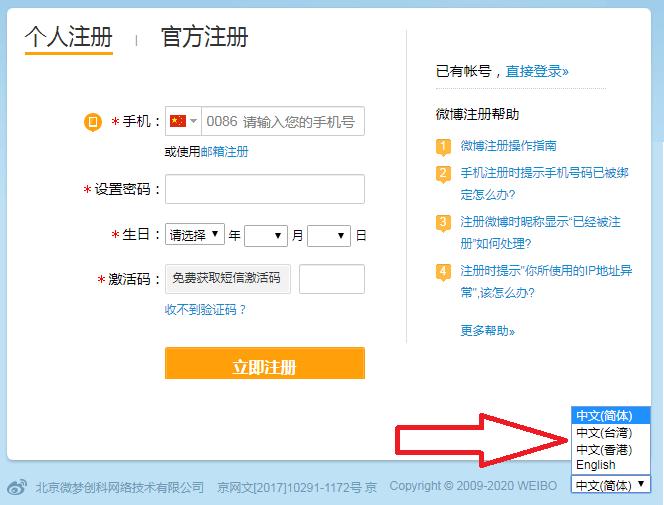 Cách tạo tài khoản weibo hình 3